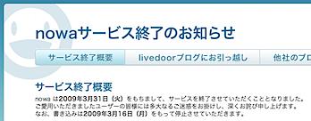 livedoorのシンプルなブログサービス「nowa」終了へ