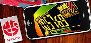 「ヱヴァンゲリヲン」iPhoneアプリとして2月下旬までにリリースへ