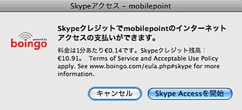 ルノアールでWiFiホットスポットに簡単アクセスできる「Skypeアクセス」を体験した!