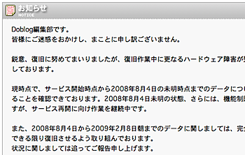 「Doblog」バックアップデータは2008年8月4日未明まで