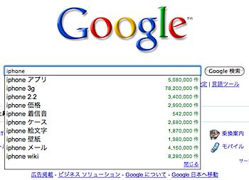 「Google Suggest」をオフにする方法