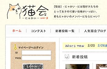 猫SNS「猫会(にゃかい)」愛猫への手紙コンテスト開催