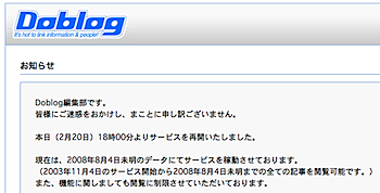 「Doblog」2008年8月までのデータで復旧→閲覧のみでログインは不可