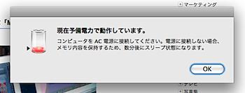 「MacBook Air」バッテリがなくなるギリギリまで使える
