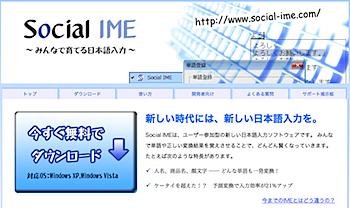 ユーザ参加型の日本語入力システム「Social IME」
