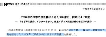 電通「2008年(平成20年)日本の広告費」を発表