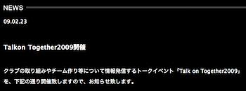 浦和レッズ、クラブの取り組みを情報発信する「Talkon Together2009」開催