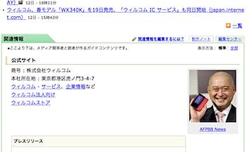 Yahoo! トピックスの関連情報を編集する「トピックスエディター」