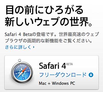 「Safari 4」ベータ版がリリース!