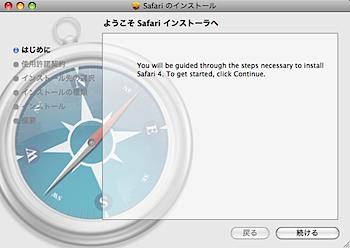 「Safari 4」ベータ版をインストールしてみたら超速い!