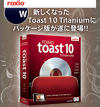 AMNスポンサー「roxio toast 10 TITANIUM」スタート