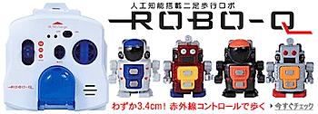 人工知能搭載二足歩行ロボ「ROBO-Q」