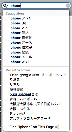 Mac OS X「Safari」でGoogle検索窓を選択するキーボードショートカット