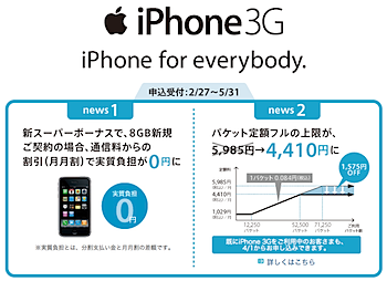 「iPhone」パケット定額フルの上限が5,985円→4,410円に