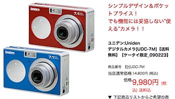 700万画素で9,980円のシンプルデジカメ「ユニデンUDC-7M」