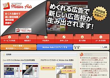 ウェブページの隅っこがめくれる広告「Motion Ads(モーションアズ)」