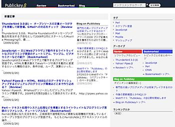 元@IT発行人が立ち上げてブログメディア「Publickey(パブリックキー)」