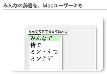 ユーザ参加型の日本語入力システム「Social IME Client for Mac OS X」