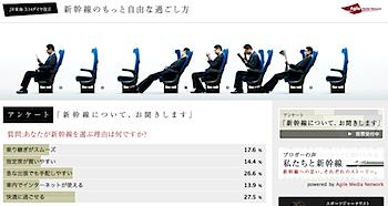 AMNスポンサー「N700系ダイヤ改正キャンペーン」スタート