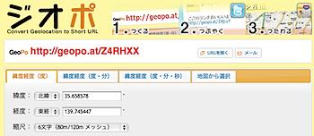 位置情報を短縮したURLに変換するウェブサービス「ジオポ」