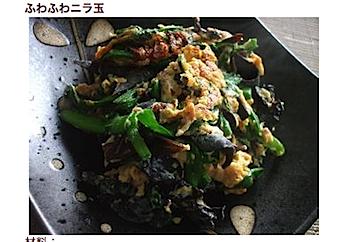 フワフワのポイントは酢「ふわふわニラ玉」のレシピ・作り方