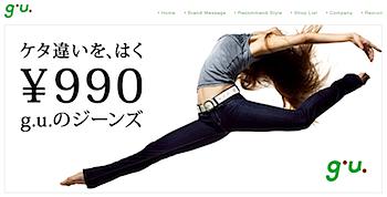 「g.u.(ジーユー)」990円ジーンズ登場
