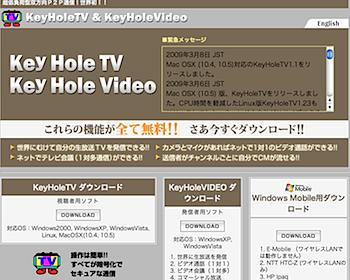 P2Pでテレビ放送&受信ができる「KeyHoleTV」Mac OS X版リリース
