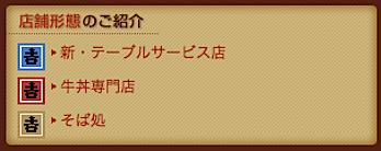 """""""そば""""が食べられる「吉野家」は看板が青色"""