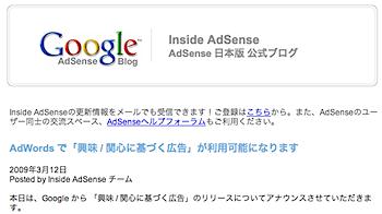 Google AdSenseで「興味 / 関心に基づく広告」が利用可能に