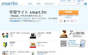 iKnow!が学習サイト「smart.fm」に生まれ変わる