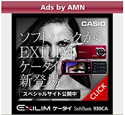 AMNスポンサー「EXILIMケータイ SoftBank 930CA」スタート