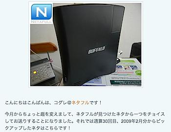 Netafullmodo : 1テラバイトの低価格NASを購入してみた