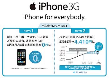 「iPhone」を購入した知り合いが増えているっぽい