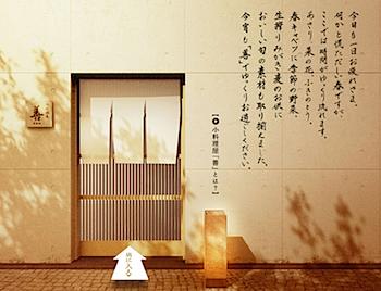 """サッポロ""""生搾り""""のエア小料理屋「善」"""