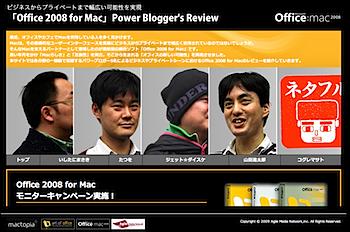 「Office 2008 for Mac」ブロガーレビューが開始