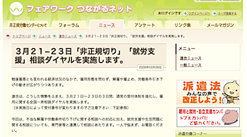AMNスポンサー「日本労働組合総連合会」スタート