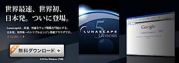 「Lunascape 5」正式リリース