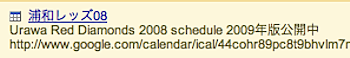 浦和レッズの試合スケジュールをGoogleカレンダー/iCal経由で「iPhone」で見る方法(J1/J2あり)