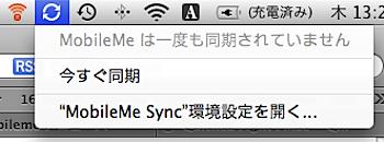不意にメニューバーに現れた「MobileMe」のアイコンを消す方法