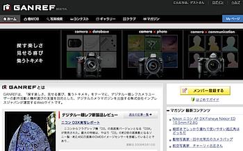 カメラとレンズをDB化した一眼レフ専門サイト「GANREF」