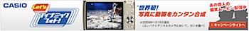 AMNスポンサー「EXILIM EX-Z400ダイナミックフォトスペシャルサイト」スタート