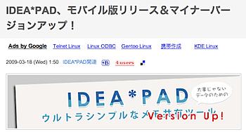 シンプルなメモ共有ツール「IDEA*PAD」携帯版リリース