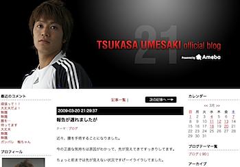 浦和レッズ・梅崎司、腰の手術をブログで報告