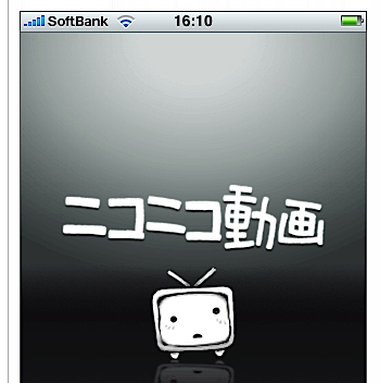 iPhoneに「ニコニコ動画」アプリが登場へ(App Store審査待ち)