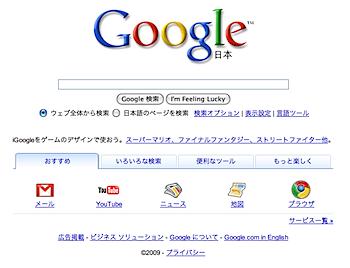 Google、ホームページのデザインを元に戻す