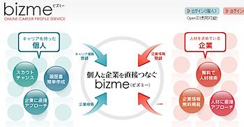 AMNスポンサー「bizme」スタート