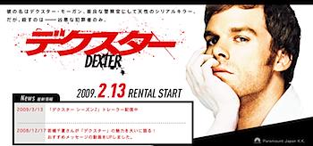 AMNスポンサー「DEXTER(デクスター)シーズン2」スタート