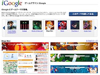 iGoogleにゲームテーマが登場(スーパーマリオ、FF、ストリートファイター等)