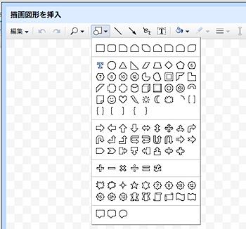Googleドキュメントに図形描画機能