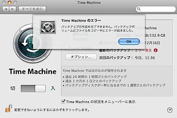 「TimeMachine」バックアップ中にファイルコピーでエラー